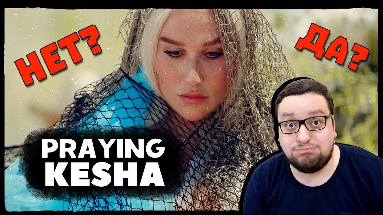 Kesha — Praying (Official Video) ОПЯТЬ ПУСТЫЕ СОПЛИ?!