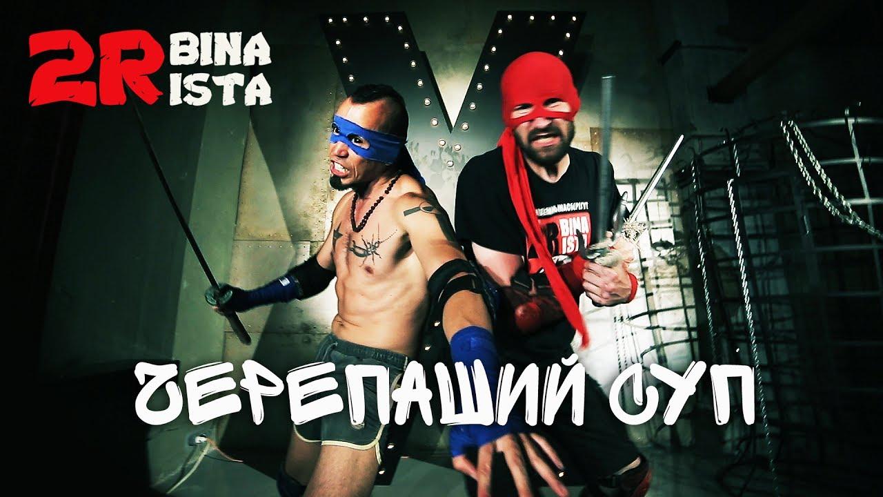 2RBINA 2RISTA — Черепаший суп (Official Video)
