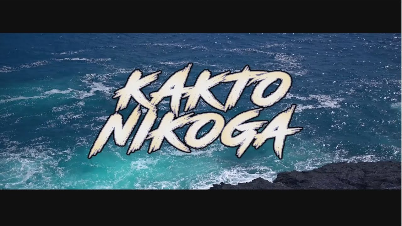 03. CHEFO — КАКТО НИКОГА ft. NORA [Official Video]