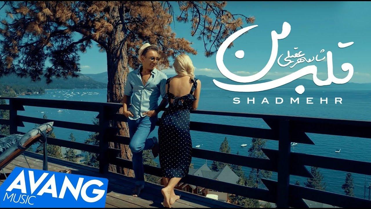 Shadmehr — Ghalbe Man OFFICIAL VIDEO 4K