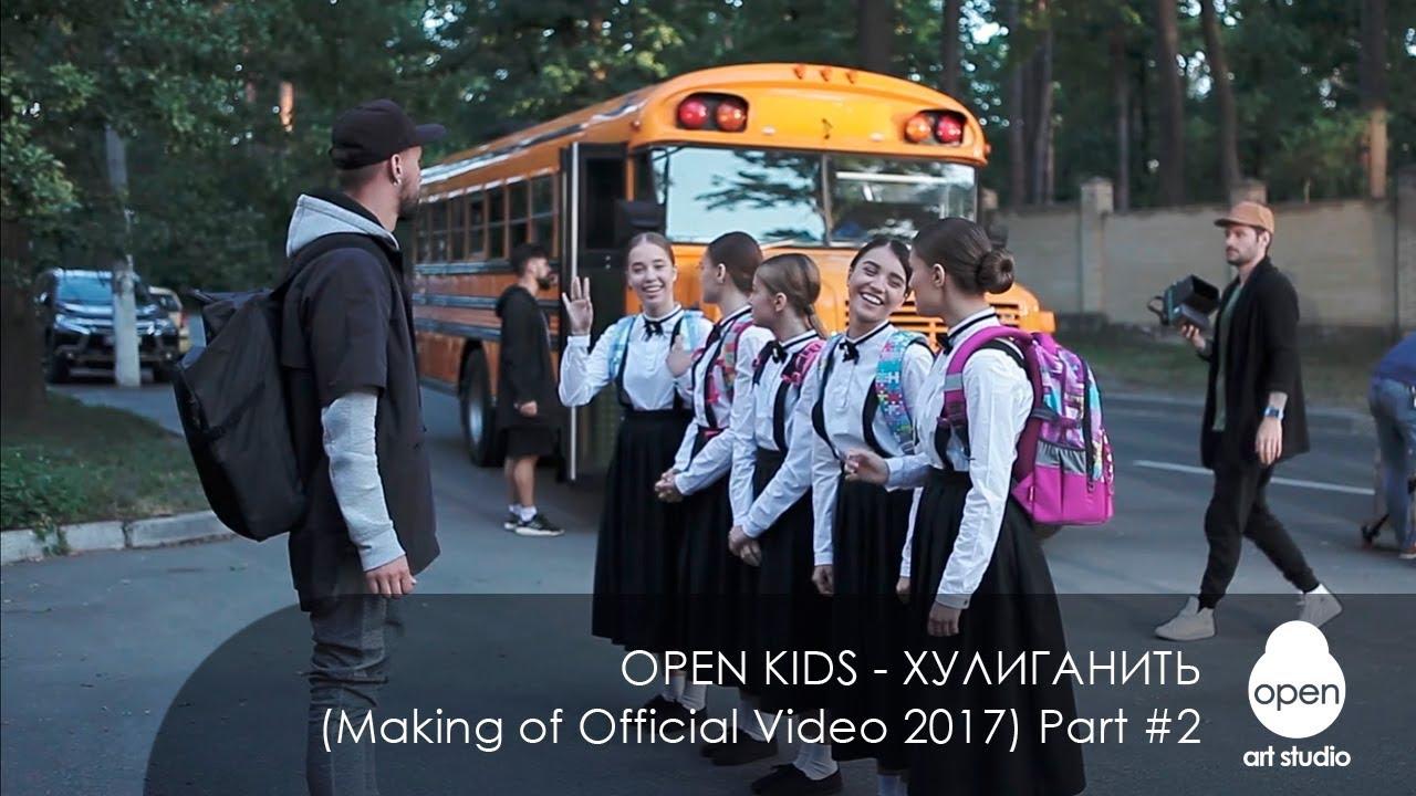 Open Kids — Хулиганить (Making of Official Video 2017 Part #2)
