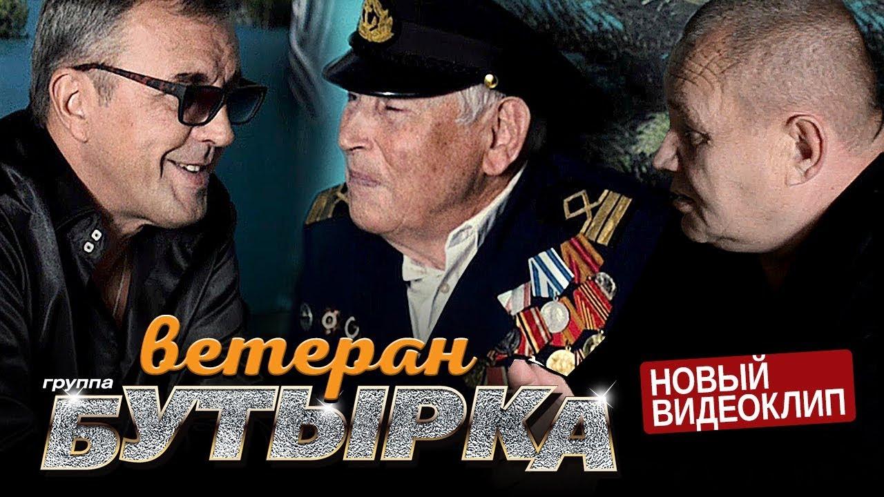 ПРЕМЬЕРА! группа БУТЫРКА — Ветеран [Official video]