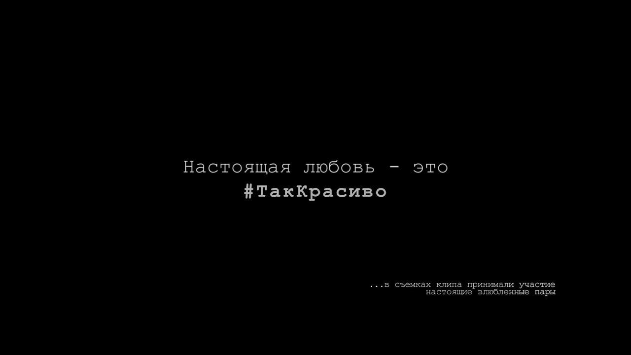 Премьера!!! Сергей Лазарев — «Так красиво» (Official Video)