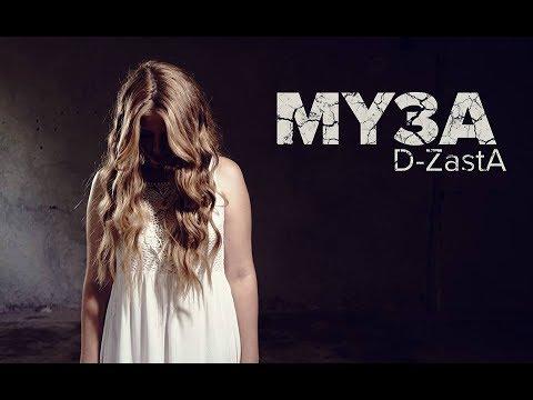 D-ZASTA — МУЗА (Official Video)