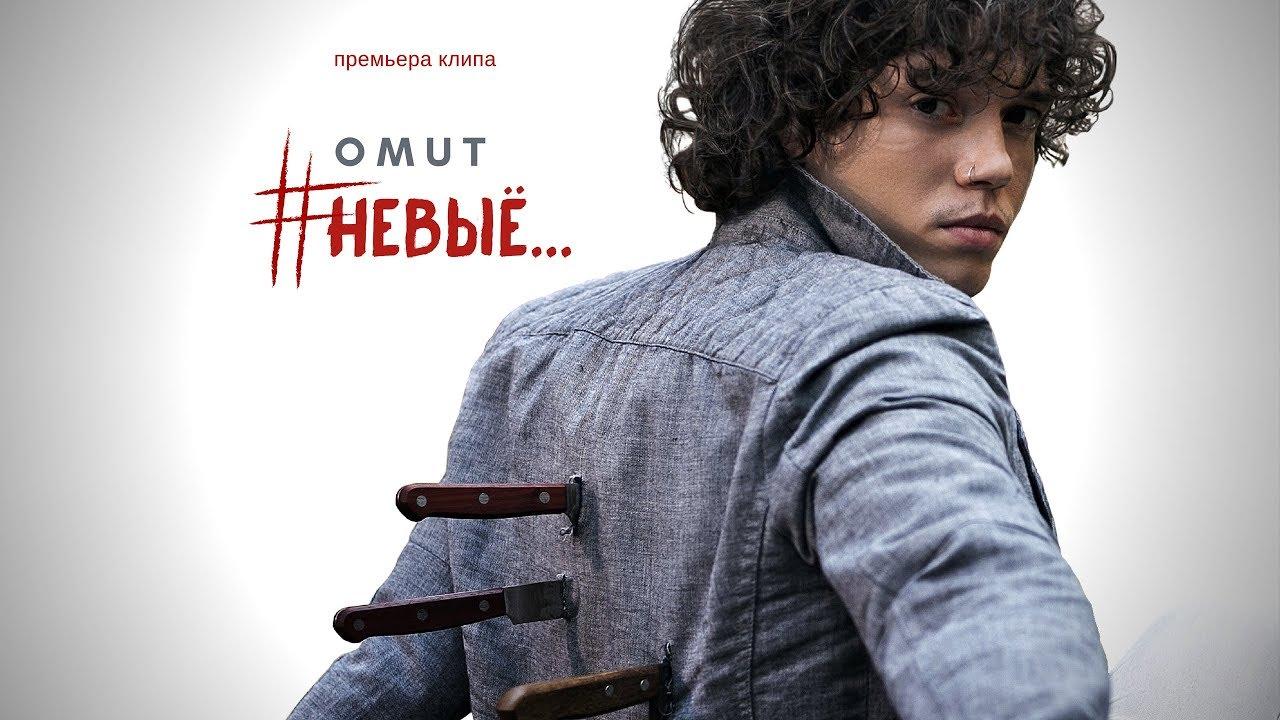 OMUT — Невыё [Премьера клипа 2017] Official video