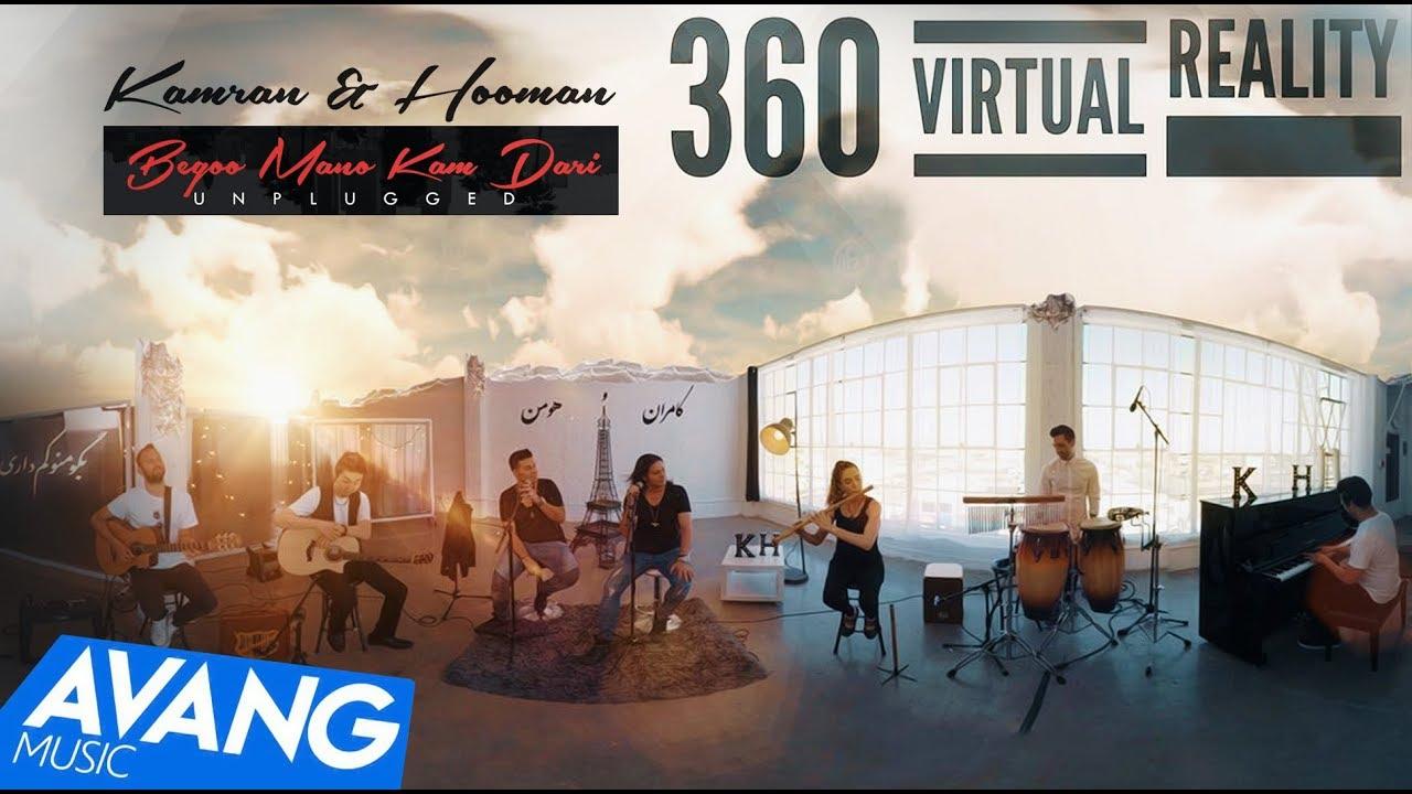 Kamran & Hooman — Begoo Mano Kam Dari Unplugged OFFICIAL VIDEO 4K (360 VERSION)
