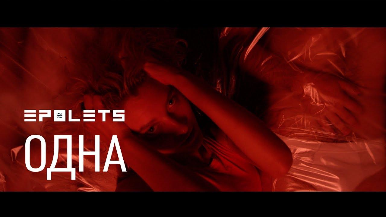 EPOLETS — Одна (Official video)