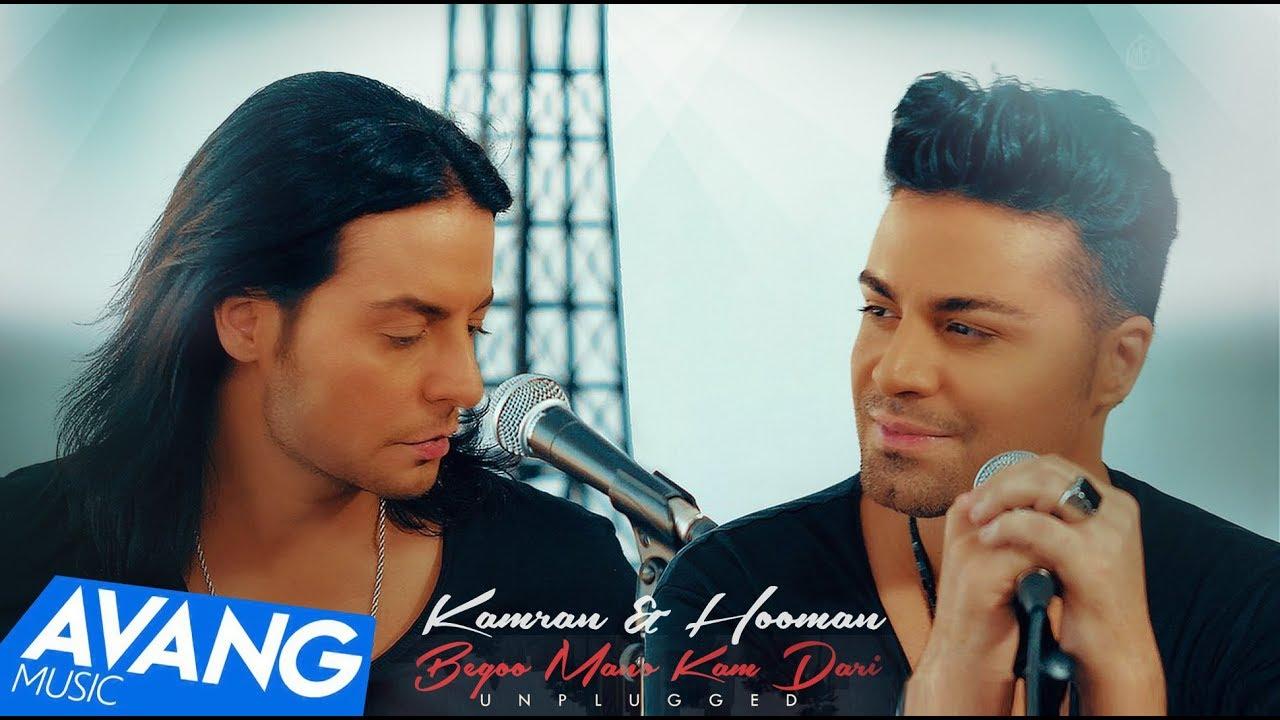 Kamran & Hooman — Begoo Mano Kam Dari Unplugged OFFICIAL VIDEO 4K (ORIGINAL VERSION)