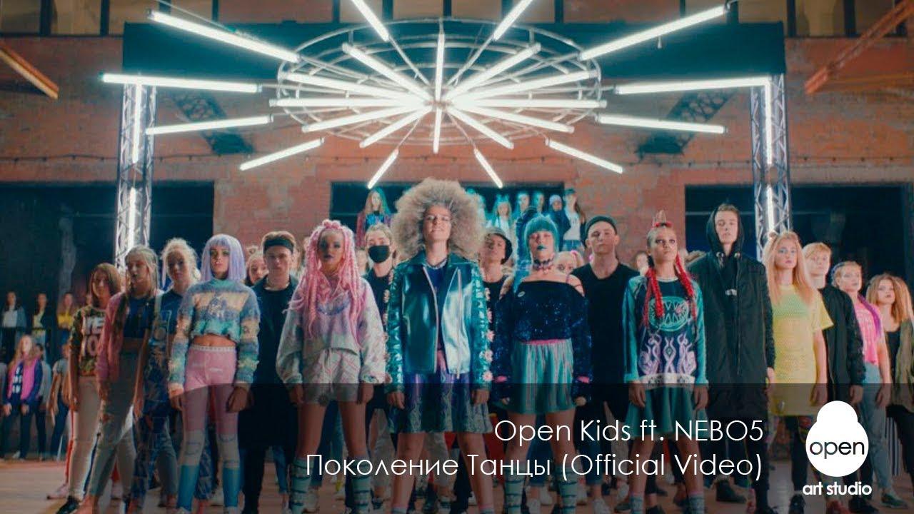 Open Kids ft. NEBO5 — Поколение Танцы (Official Video)
