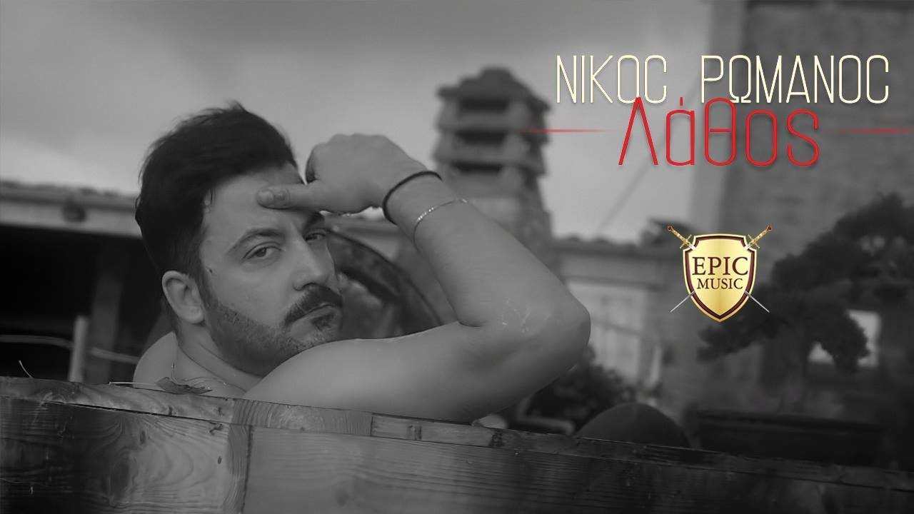 Νίκος Ρωμανός — Λάθος | Nikos Romanos — Lathos — Official Music Video Teaser