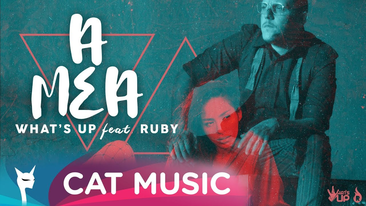 What's Up feat. Ruby — A mea (Official Video)