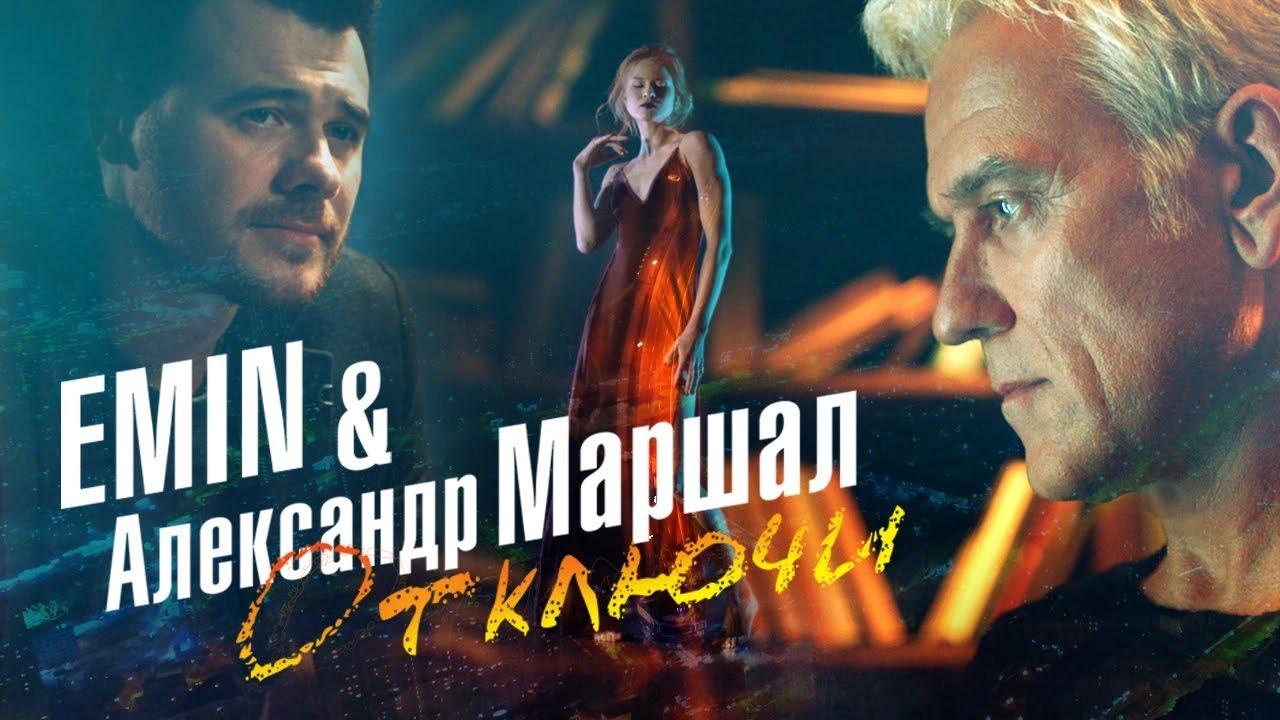 EMIN & Александр Маршал — Отключи (Official Video)