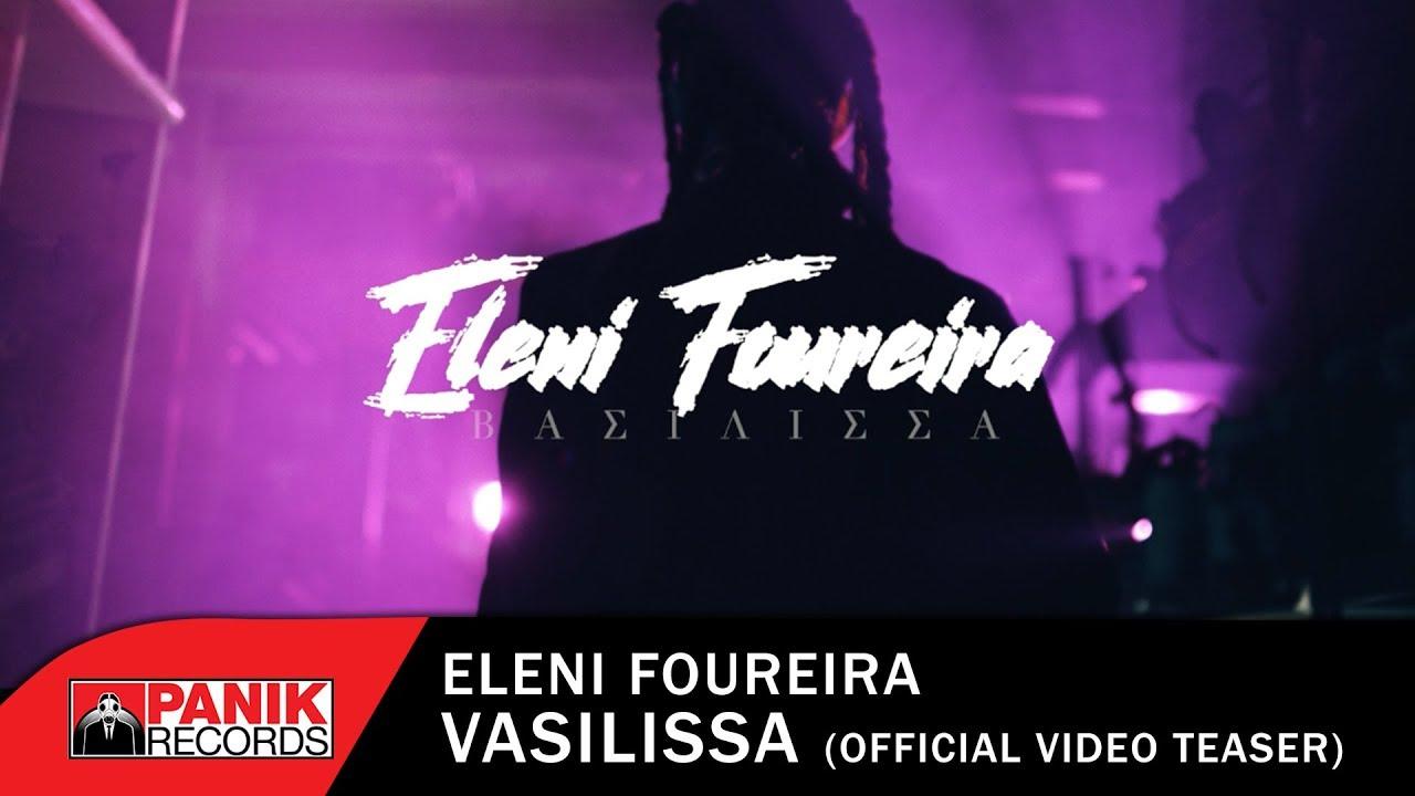 Ελένη Φουρέιρα — Βασίλισσα | Eleni Foureira — Vasilissa — Bachelor 2 OST — Official Video Teaser