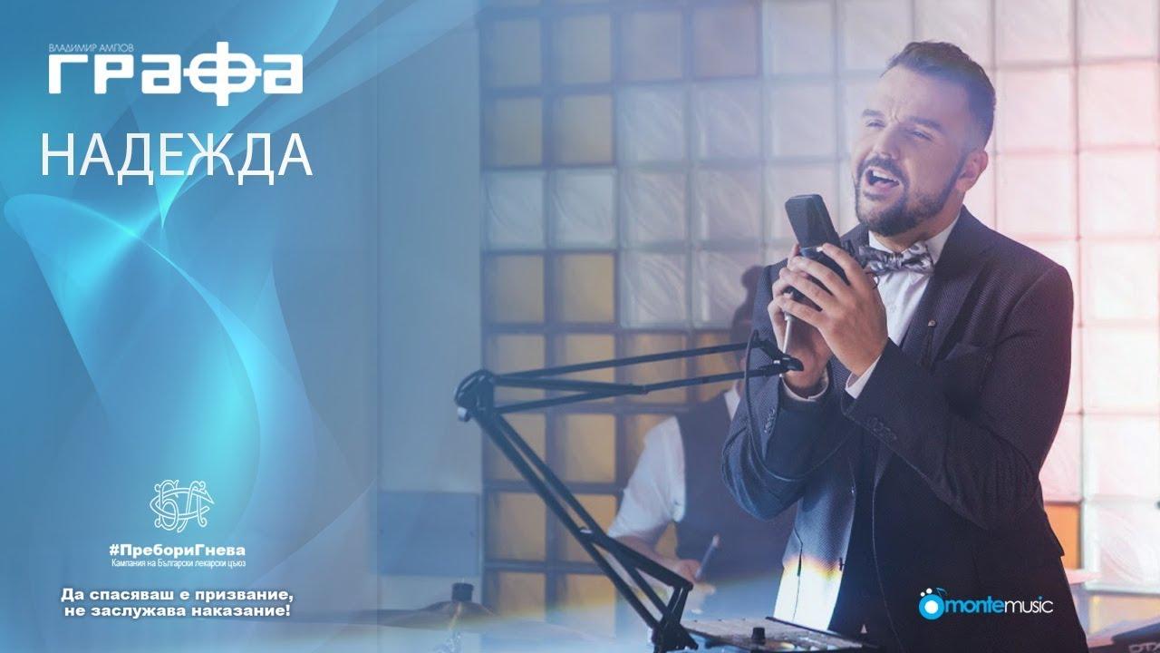 Grafa — Надежда / Nadejda (Official Video)