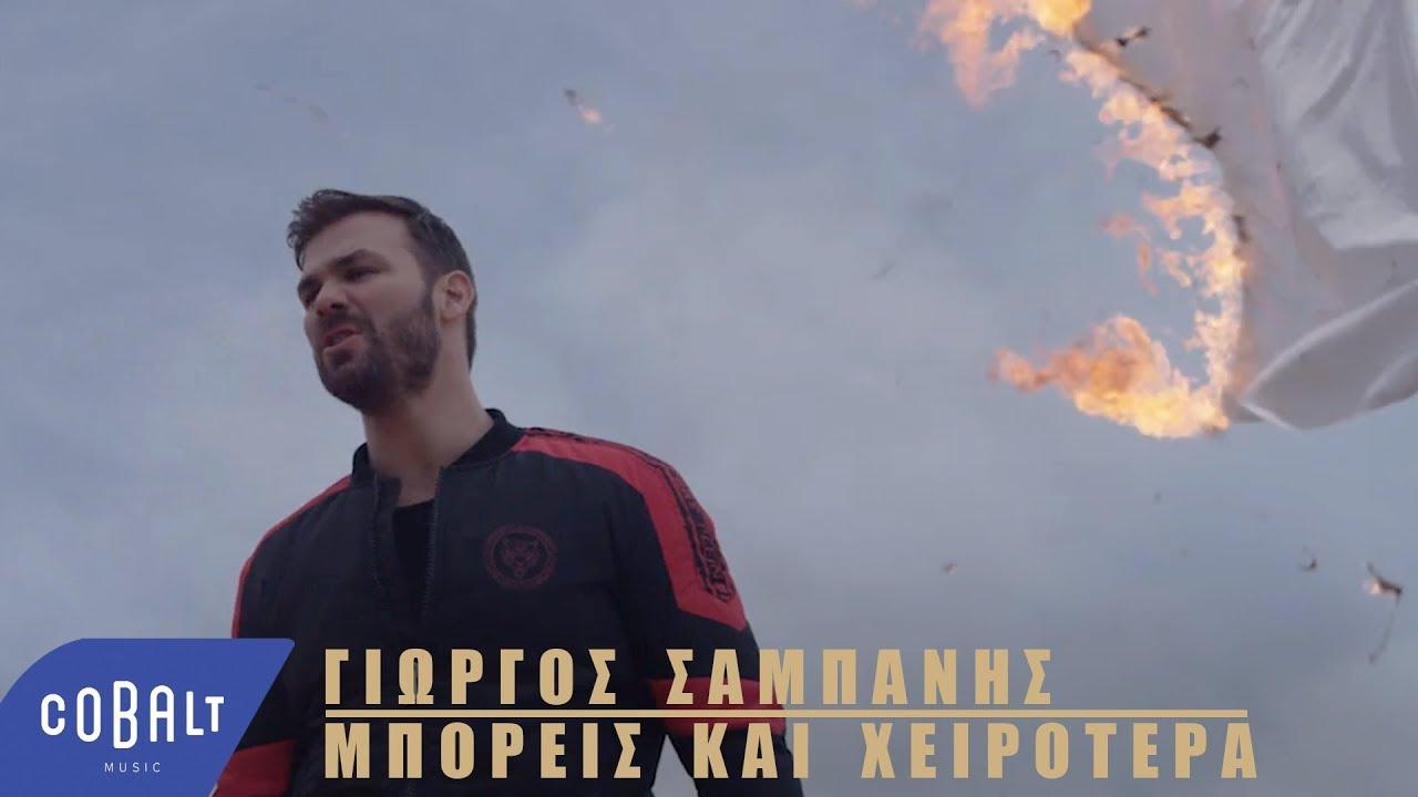 Γιώργος Σαμπάνης — Μπορείς Και Χειρότερα — Official Video Clip