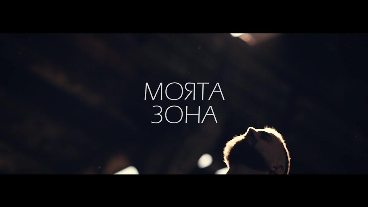 Jentaro x D-ZastA — Moyata Zona (Official Video)