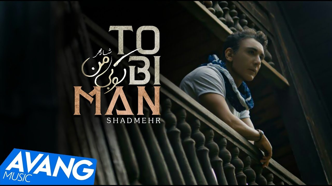 Shadmehr Aghili — To Bi Man OFFICIAL VIDEO 4K