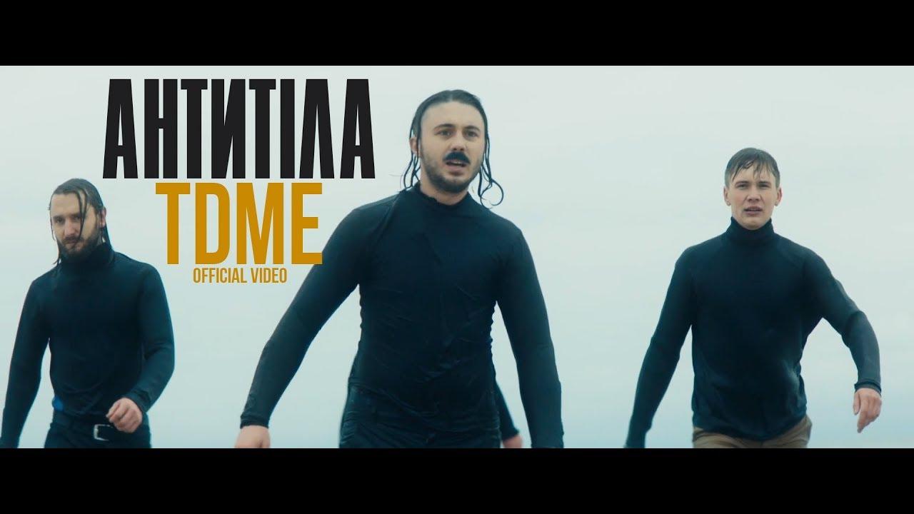 Антитіла — TDME / Official video — YouTube