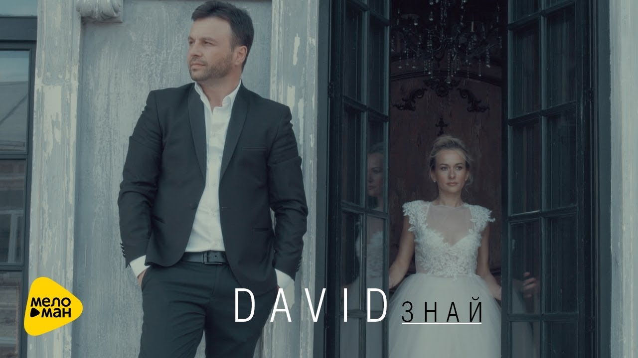 David — Знай (Official Video)
