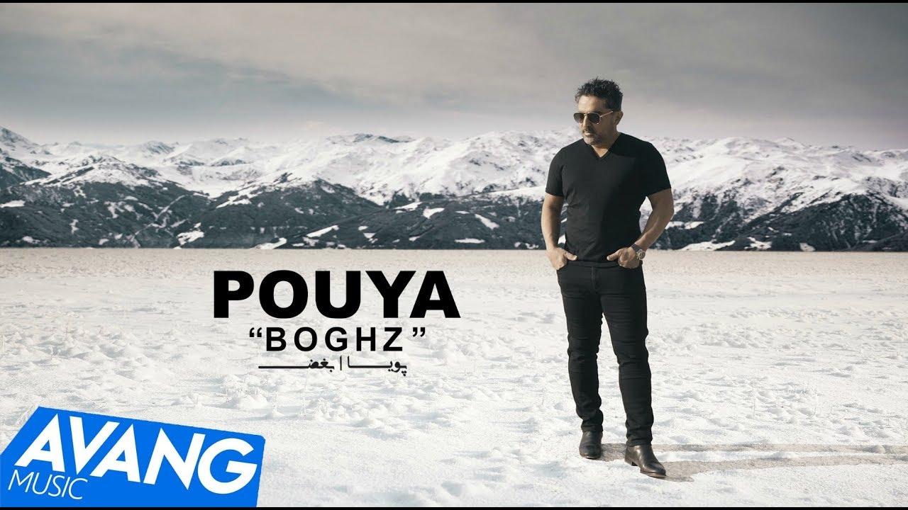 Pouya — Boghz OFFICIAL VIDEO HD
