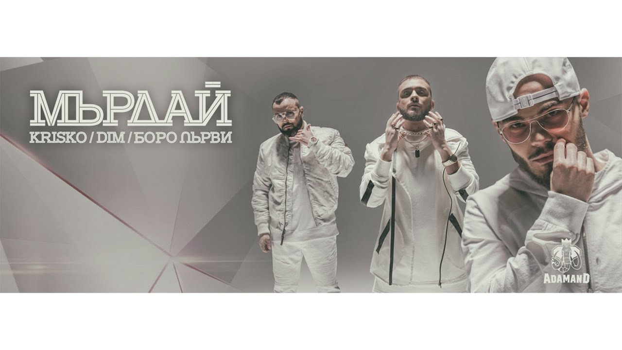KRISKO х DIM x БОРО ПЪРВИ — MURDAI [Official Video]