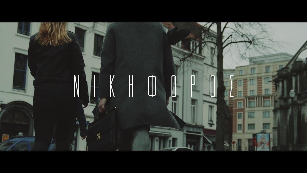 Νικηφόρος — Ο Άντρας Που Ξέρεις (Official Music Video HD) — Teaser